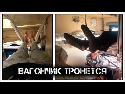 ✔️Суровые российские 🇷🇺 поезда🚂. Ужас😱поездок в плацкарте🚇
