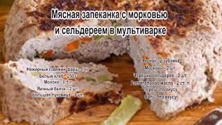 Как готовить запеканку.Мясная запеканка с морковью и сельдереем в мультиварке