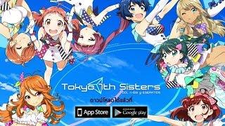 (Tokyo 7th Sisters) มาเปิดกาชาหาสาวน้อยไอดอลน่ารักๆคาวาอิกันเถอะ ♡~~