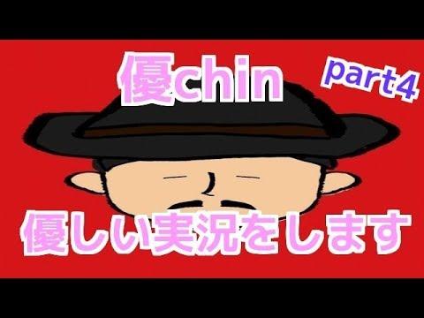 【城ドラ】平和な相手を思いやる戦い方の優chin part4