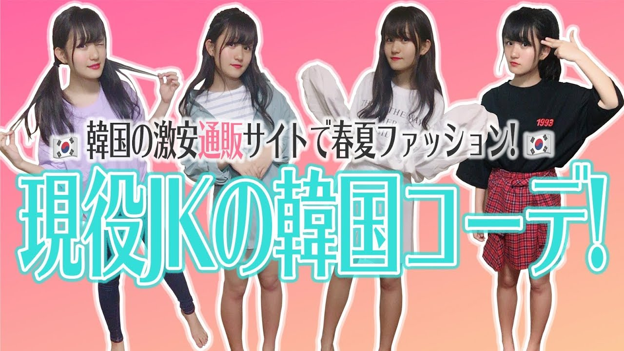 【激安通販サイト】この夏に着たい♡ 現役女子高生の韓国コーデ!【春夏ファッション】