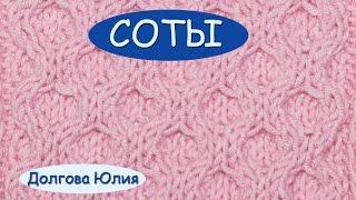 Вязание спицами. Схема  узора соты  //// Knitting. Driving honeycomb pattern