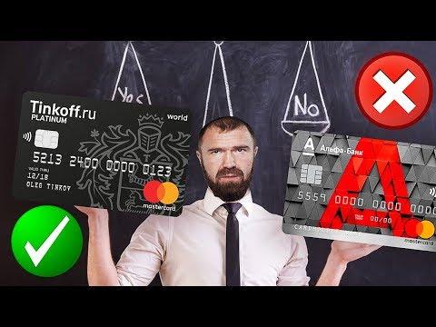 Почему Тинькофф Блэк лучше Альфа Банк карта? Личный опыт! Сравним кэшбэк и процент на остаток.