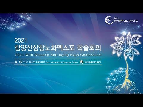 2021함양산삼항노화엑스포 학술회의