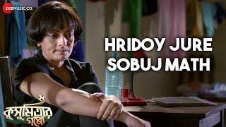 Hridoy Jure Sobuj Math - Kusumitar Gappo | Ushasie C, Debesh Roy C, Manasi S, Samir S