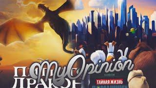 MyOpinion | Пит и его Дракон и Тайная Жизнь Домашних Животных