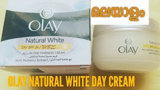OLAY NATURAL WHITE DAY CREAM SPF 24#REVIEW #MALAYALAM #REVIEWGALLERY #NO. 67