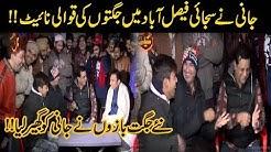 Jani Ki Faisalabad Mein Jugat Qawali, Naye Jugatbaz Agaye   Seeti 41   Sajjad Jani