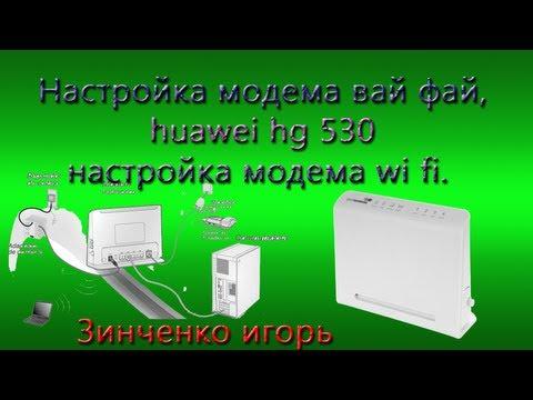 Настройка модема вай фай, Huawei Hg 530 настройка модема Wi Fi.