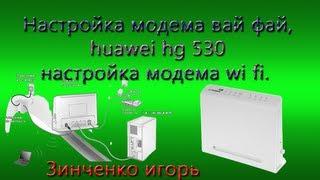 Налаштування модему вай пхі-пхі, huawei hg 530 налаштування модема wi fi.
