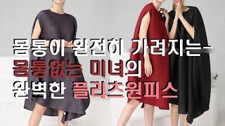 주름옷 트위키 플리츠 pleats1437 아방가르드 플…