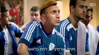 לא יוצאים מהמלון - נבחרת ישראל - אנחנו במפה