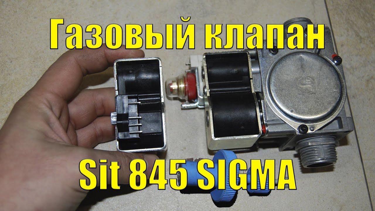 Работа SIGMA 845 SIT - YouTube