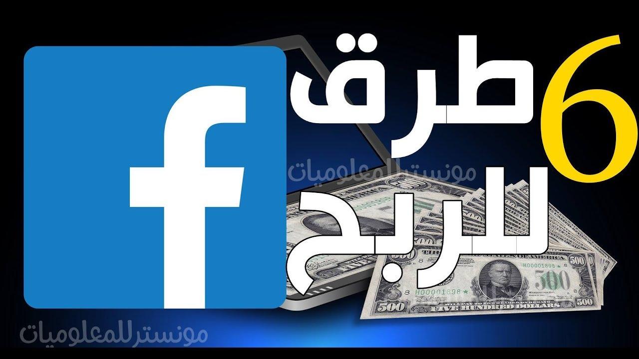 طرق الربح من صفحات الفيسبوك 2020