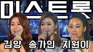 미스트롯 현역부 송가인, 지원이, 김양 무대 모음