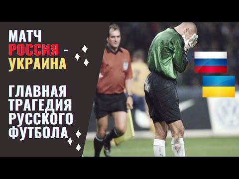 Филимонов. Бей, Хохлов! Слезы. 20 лет матчу Россия - Украина
