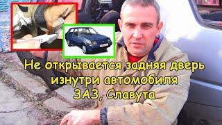 Не відкривається двері зсередини автомобіля ЗАЗ 1102, 1103 (Таврія, Славута) #деломастерабоится