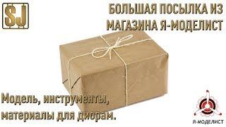 Большая посылка из магазина Я-Моделист (модель, инструменты, материалы для диорам и кое-что еще)