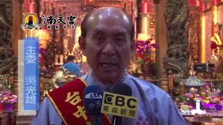 20180224台中南天宮喜迎金錢龜活動-主委吳光雄媒體採訪-介紹金錢龜