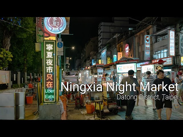 Travel in Taiwan | Ningxia Night Market 寧夏夜市
