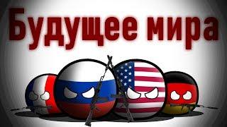 COUNTRYBALLS I БУДУЩЕЕ МИРА - ФИЛЬМ