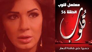 Episode 56 - Qoloub Series / الحلقة السادسة والخمسون - مسلسل قلوب