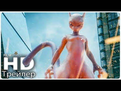 Покемон: Детектив Пикачу Русский трейлер 2 (2019)