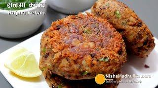 Rajma Galouti Kebab | राजमा के कबाब - कटलेट्स । Red Kidney Bean Kebab