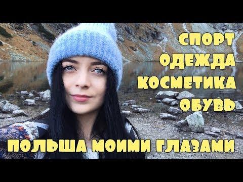 Польша моими глазами/Спорт/Косметика/Одежда/Обувь/девочковый влог