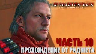 Скачать Metal Gear Solid V The Phantom Pain Прохождение Часть 10 Оккупационные силы