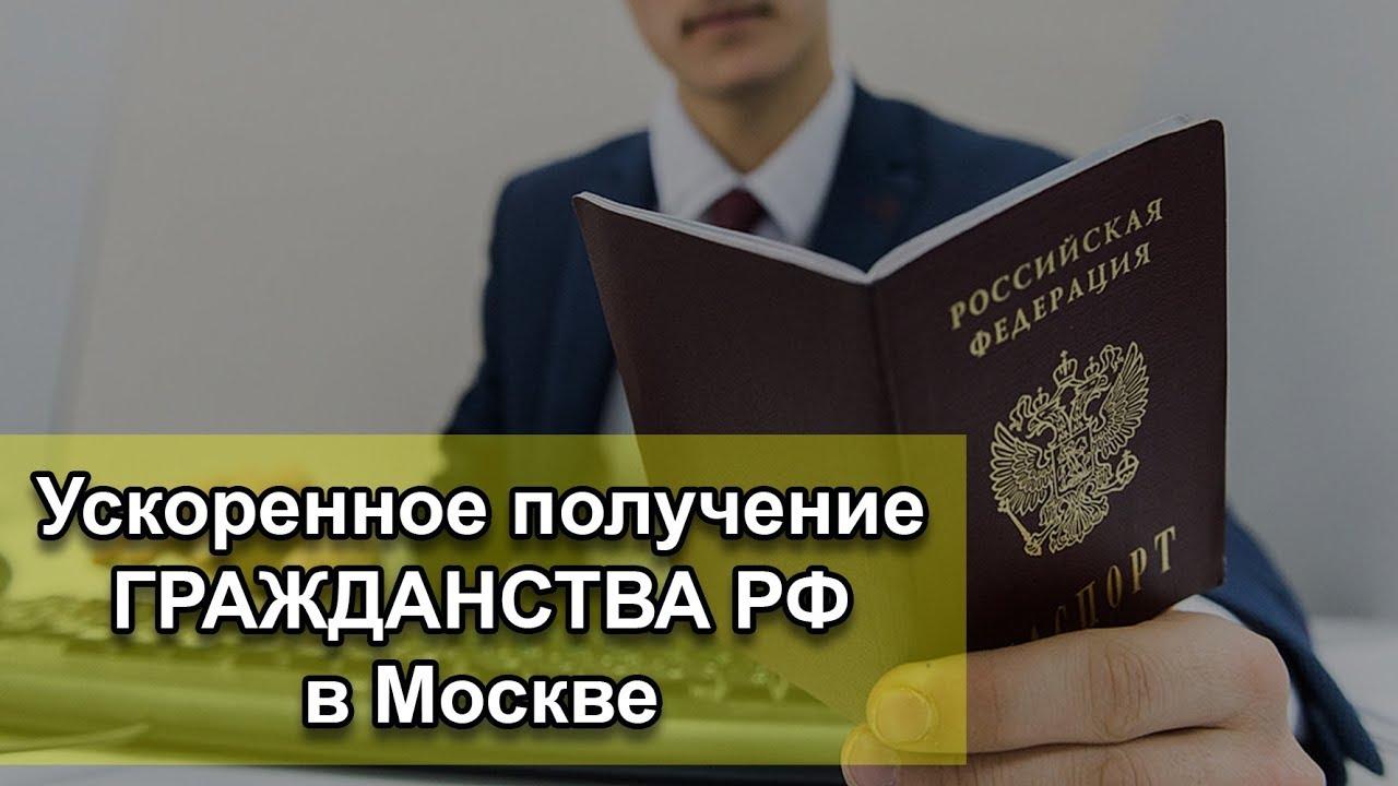 Получение гражданства когда жена гр россии