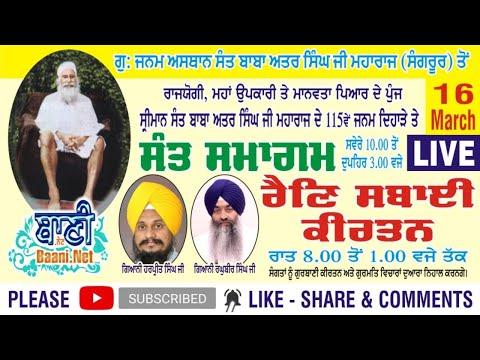 Live-Now-Raensabai-Samagam-Janam-Dihada-Sant-Baba-Attar-Singhji-Mastuanasahib-G-Cheema-Sahib