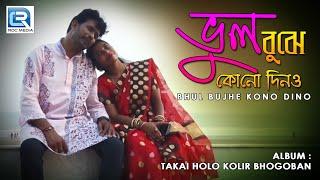 Bhul Bujhe Kono Dino | ভুল বুঝে কোনো দিনও | Bengali Romantic Folk Song | Ram Chandra Jana