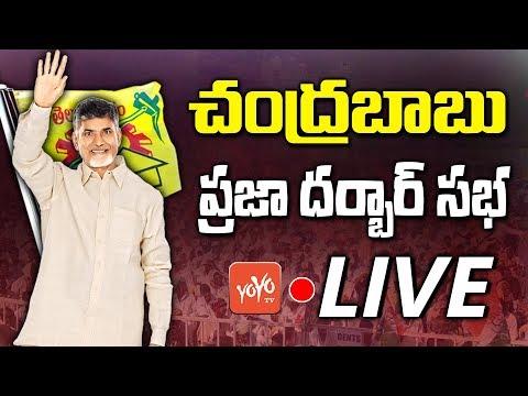 Chandrababu LIVE |  Praja Darbar Sabha at Tirupathi | AP Elections 2019 | YOYO TV Channel