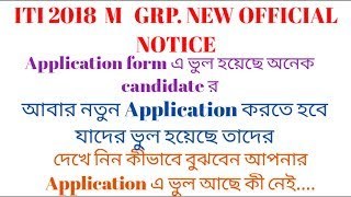 ITI 2018 M GRP NEW OFFICIAL NOTICE || CORRECTION OF APPLICATION FORM || MUST WATCH VIDEO