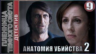 Анатомия убийства 2. Пленница черного омута. 9 серия. 💥Детектив, премьера.