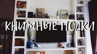 видео Полки