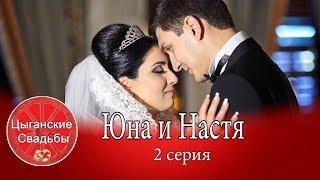 Цыганская свадьба 2018 года. Юна и Настя. 2 серия