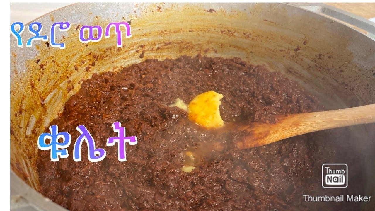 የዶሮ ወጥ ቁሌት አሰራር -Ethiopian Food