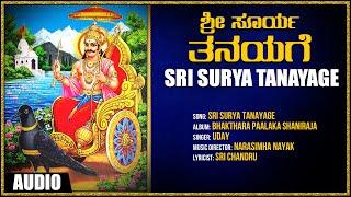 Sri shaneshwara Bhakti Songs | Sri Surya Tanayage | Bhakthara Paalaka Shaniraja | Narasimha Nayak
