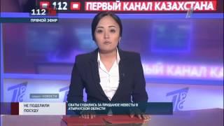 В Атырауской области сваты судились за приданое невесты