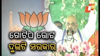 Amit Shah Asks People To Vote For 'Kamal' BJP Party Symbol