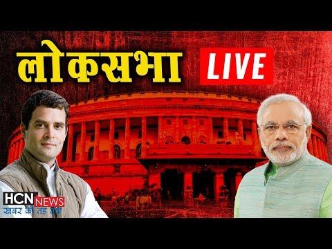 HCN News | लोकसभा में पीएम मोदी दे रहे हैं जवाब | PM Modi Live in Lok Sabha | Lstv Live | Lok Sabha