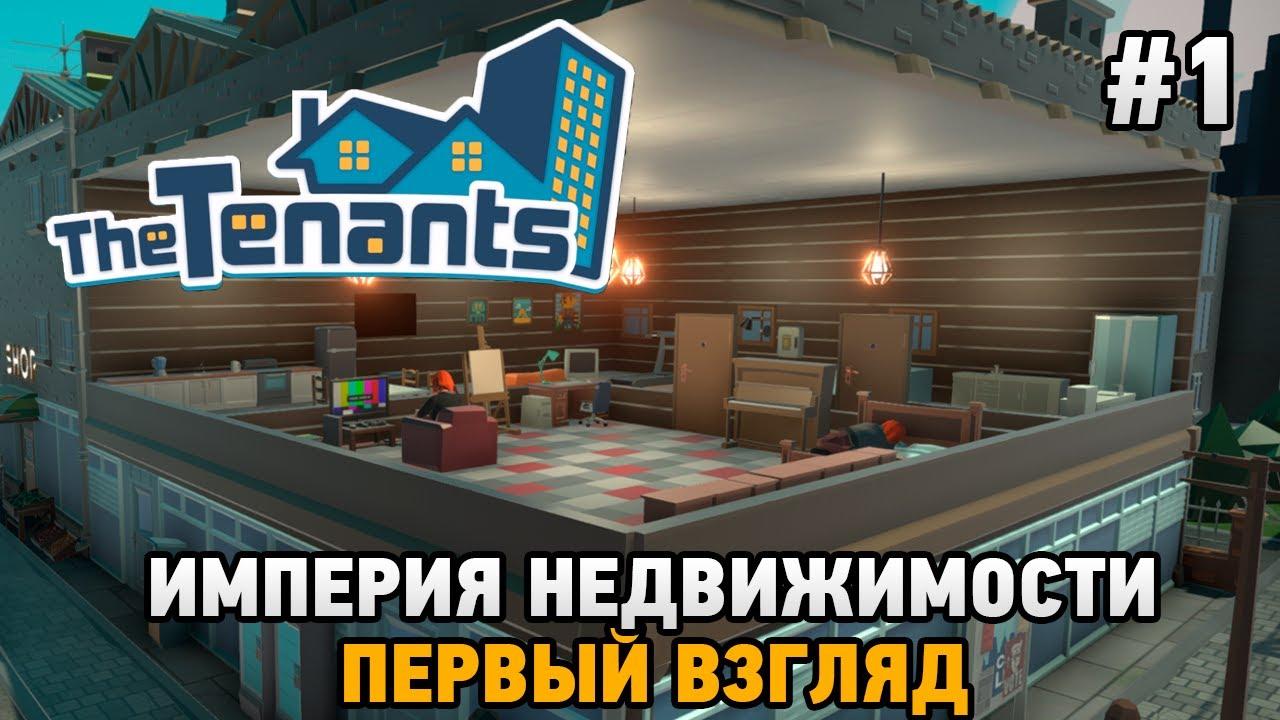 The Tenants #1 Империя недвижимости (первый взгляд)