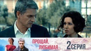 Прощай, любимая - Серия 2/ 2014 / Сериал / HD 1080p