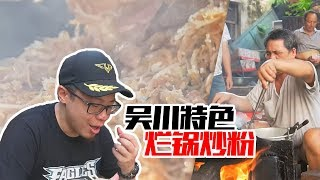 吴川︱在当地流行了上百年的烂锅炒粉,我敢打赌你吃过以后就会爱上它! 【品城记】