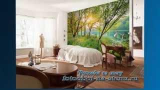 Фотообои на стену(fotooboi-na-stenu.ru Покупая фотообои в нашем интернет магазине, Вы можете быть уверены в том, что покупаете оригинал..., 2014-05-13T09:12:13.000Z)