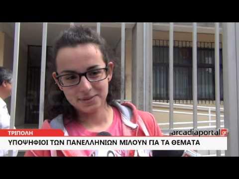 ArcadiaPortal.gr Οι πρωταγωνιστές των πανελληνίων μιλούν για τα θέματα