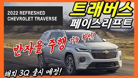 트래버스 2가지 스페셜 에디션 소식과 페이스리프트 출시일! 반자율 주행 제공 확인! 대형 SUV 타호! Chevrolet TRAVERSE Facelift! large SUV!