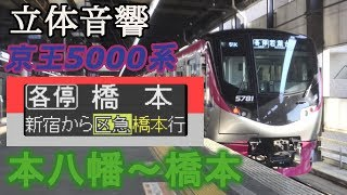 バイノーラル全区間走行音-京王5000系【各停→区急】本八幡~橋本